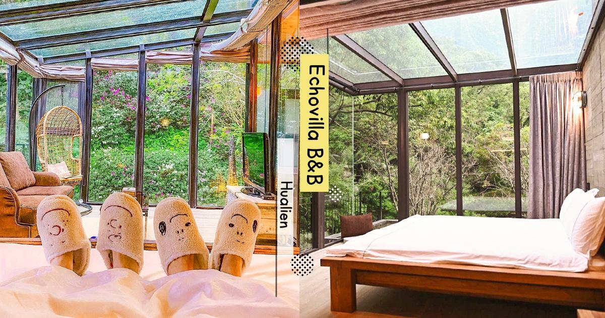 【花蓮】最夢幻玻璃屋! 花蓮必朝聖「絕美住宿秘境」 在森林綠意中甦醒太幸福~