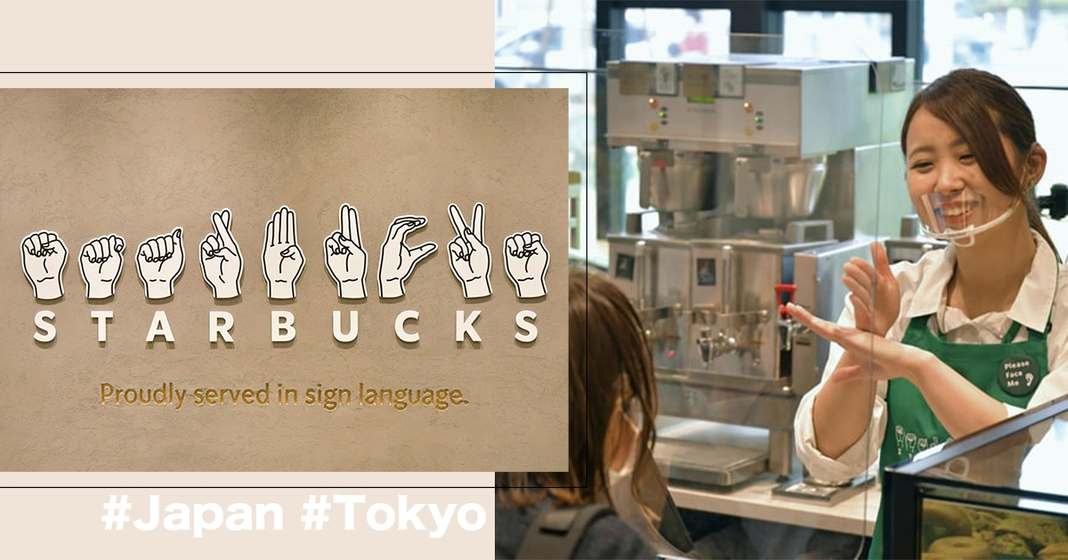 【日本】星巴克首間「手語門市」開幕! 聽障人士當員工、連點餐方式也暖暖的