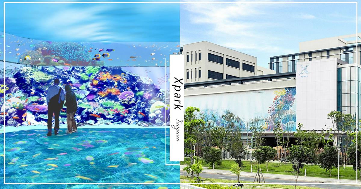【桃園】今年暑假必衝! 全台首間國際級「Xpark水族館」8月開幕 4500坪海底世界帶你搶先看!