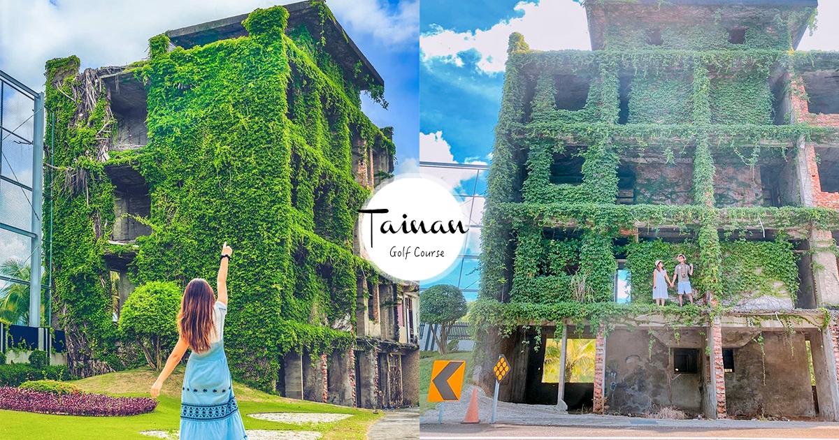 【台南】廢墟美景來這拍! 台南拍照必去「綠巨人浩克的家」 老屋變身巨大樹屋!