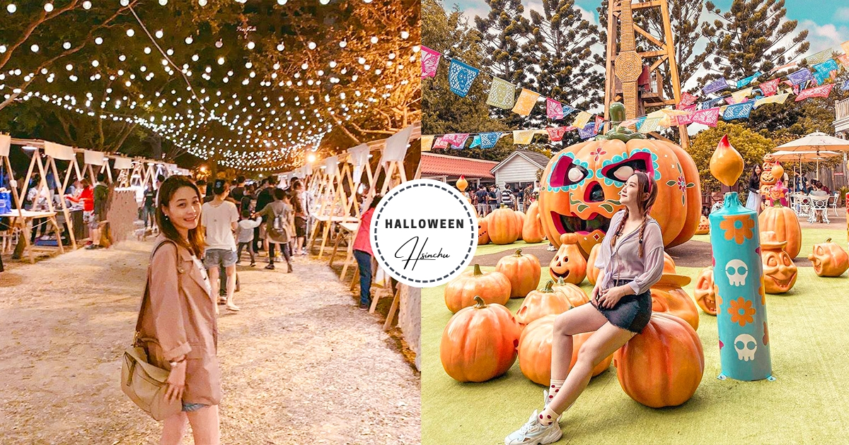 【新竹】10月限定「免費萬聖景點」倒數要衝 「音樂會、墓碑樂園、星夜市集」嗨玩一波!