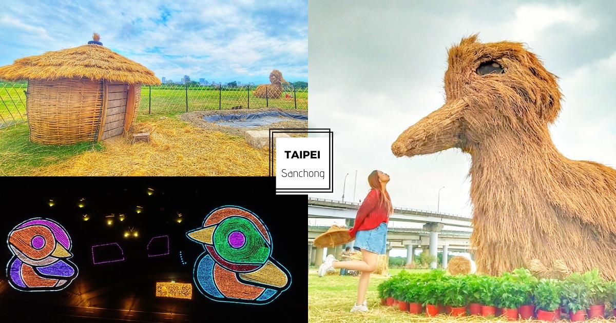 【新北】白天晚上都好拍! 三重期間限定「鴨鴨地景藝術展」 超巨大「稻草鴨雕」入夜點燈更美!