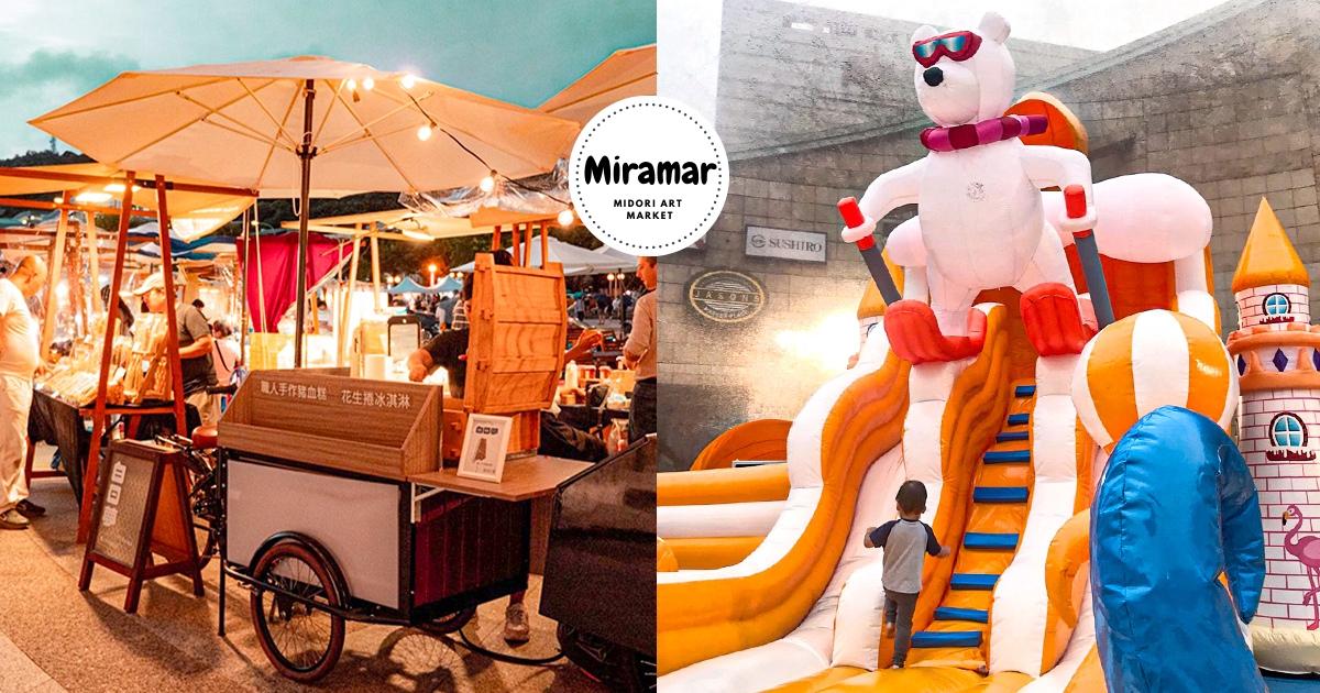 【台北】跨年來這過! 美麗華「金色聖誕市集」浪漫登場 最Q「豪華氣墊樂園」玩到嗨翻~