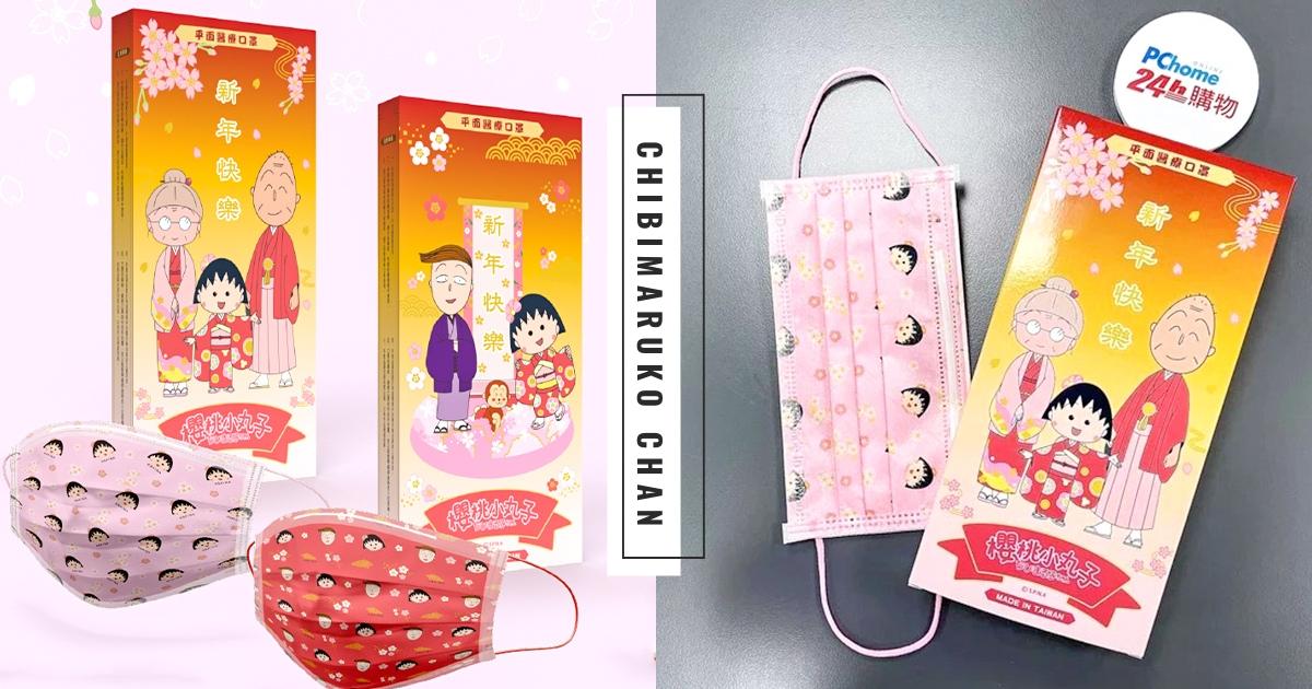 【全台】小丸子粉絲嗨衝! PChome萌推「櫻桃小丸子口罩」 超喜氣「新春櫻花色」必入手!