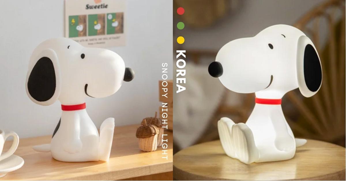 【韓國】史努比控能不買嗎! 韓國雜貨「史努比觸控夜燈」暖心登場 讓史努比陪你一起入眠~