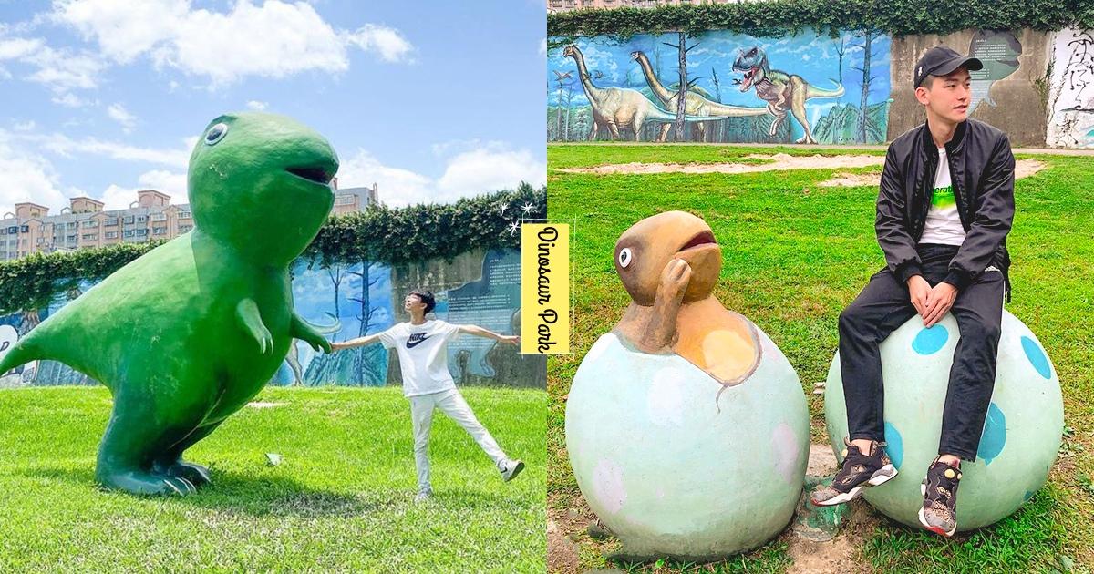 【新北】來找恐龍玩耍! 「河濱恐龍園區」翻新重啟 最萌童話風+超擬真壁畫拍不完~
